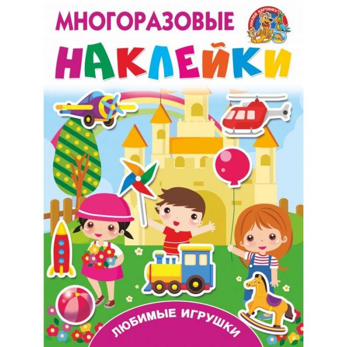 цена на Книжки с наклейками Издательство АСТ Книжка с наклейками Любимые игрушки