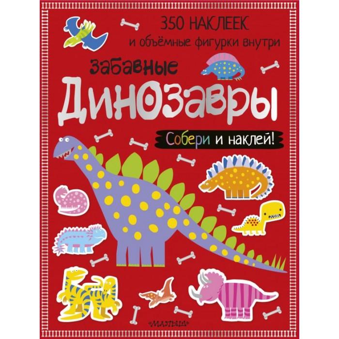 Книжки с наклейками Издательство АСТ Книжка с наклейками Забавные динозавры 350 наклеек книжка с наклейками р р р поиграем
