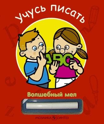 Книжки-игрушки Мозаика-Синтез Волшебный мел. Учусь писать детские наклейки мозаика синтез кружочки наклей правильно