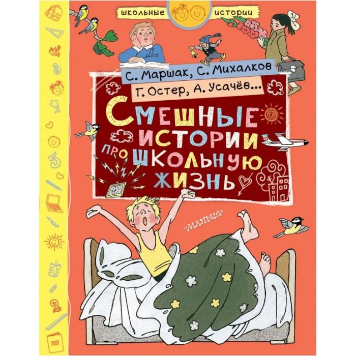 Художественные книги Издательство АСТ Смешные истории про школьную жизнь
