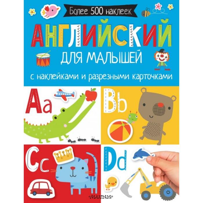 Купить Издательство АСТ Английский для малышей. С наклейками и разрезными карточками в интернет магазине. Цены, фото, описания, характеристики, отзывы, обзоры