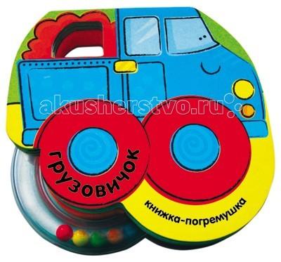 Книжки-игрушки Мозаика-Синтез Книжка-погремушка Грузовичок книжки игрушки мозаика синтез книжка забавные зверушки хрюша