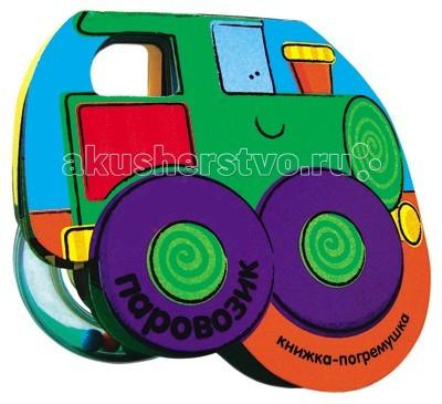 Книжки-игрушки Мозаика-Синтез Книжка-погремушка Паровозик книжки игрушки мозаика синтез тактильные книжки погладь щенка