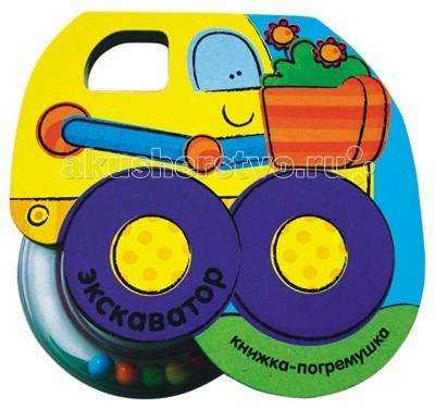 Книжки-игрушки Мозаика-Синтез Книжка-погремушка Экскаватор книжки игрушки мозаика синтез книжка погремушка паровозик