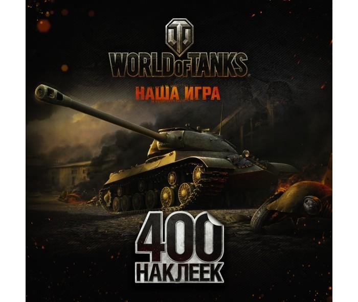 Книжки с наклейками Издательство АСТ World of Tanks. Альбом 400 наклеек (ИС-3)