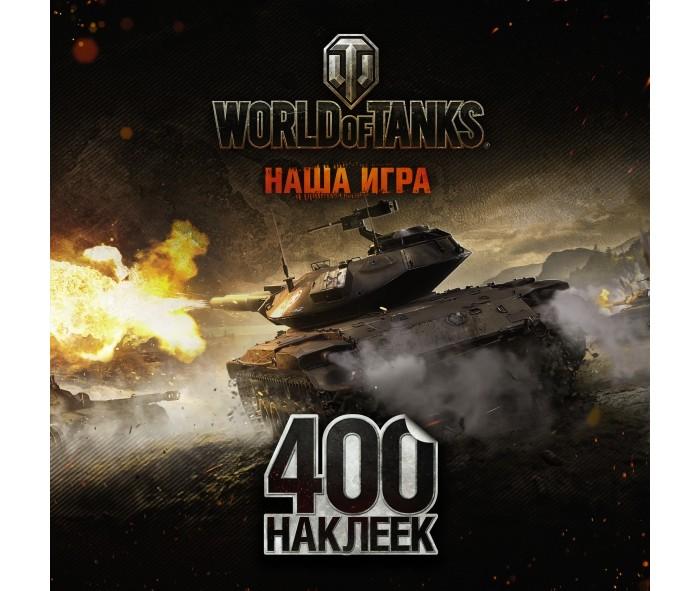 Издательство АСТ World of Tanks. Альбом 400 наклеек (Т49) - Акушерство.Ru