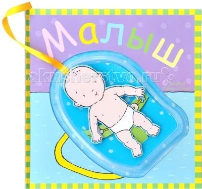 Купить Мозаика-Синтез Малыш МС10440 в интернет магазине. Цены, фото, описания, характеристики, отзывы, обзоры