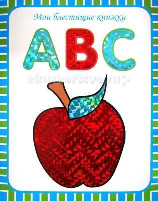 Раннее развитие Мозаика-Синтез Мои блестящие книжки. ABC. Английский алфавит книжки игрушки мозаика синтез настольный театр спящая красавица
