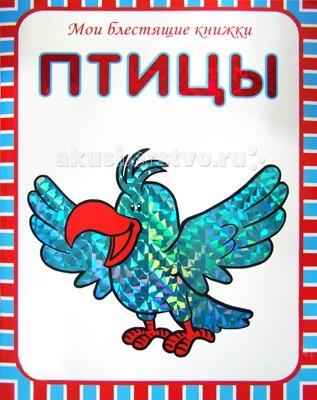 Обучающие книги Мозаика-Синтез Мои блестящие книжки. Птицы раннее развитие мозаика синтез мои блестящие книжки abc английский алфавит