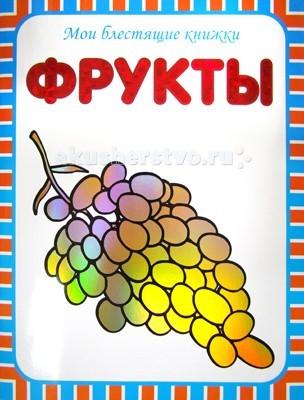 Обучающие книги Мозаика-Синтез Мои блестящие книжки. Фрукты школа 7 гномов игротека 2 овощи фрукты