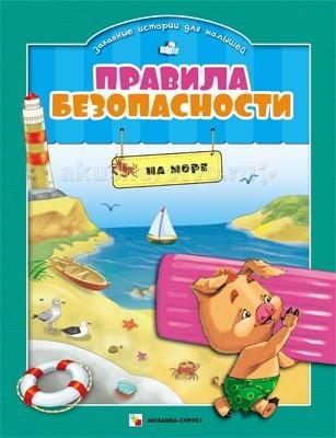 Обучающие книги Мозаика-Синтез Правила безопасности. На море раскраски мозаика синтез с наклейками на море