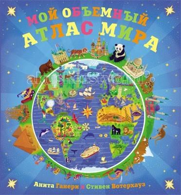 Обучающие книги Мозаика kids Мой объемный атлас мира