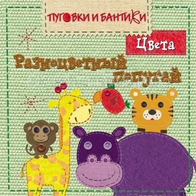 Книжки-игрушки Мозаика-Синтез ПиБ Разноцветный попугай. Цвета книжки игрушки мозаика синтез настольный театр спящая красавица