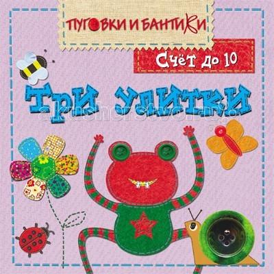 Книжки-игрушки Мозаика-Синтез ПиБ Три улитки. Счет до 10 издательство мозаика синтез пиб разноцветный попугай цвета с 18 мес