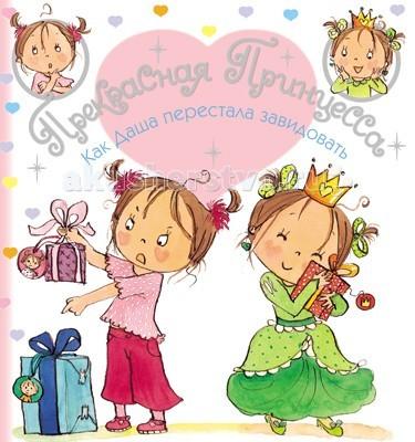 Художественные книги Мозаика-Синтез Прекрасная Принцесса. Как Даша перестала завидовать детские наклейки мозаика синтез кружочки наклей правильно