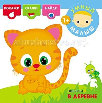 Книжки-игрушки Мозаика-Синтез Книжка Умный малыш Зверята в деревне книжки игрушки мозаика синтез книжка умный малыш зверята в зоопарке