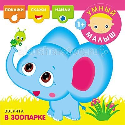 Книжки-игрушки Мозаика-Синтез Книжка Умный малыш Зверята в зоопарке книжки игрушки мозаика синтез книжка умный малыш зверята в зоопарке