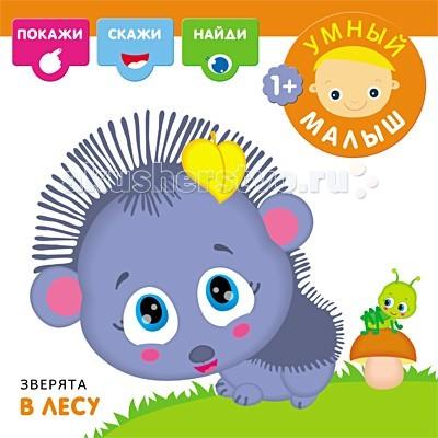Книжки-игрушки Мозаика-Синтез Книжка Умный малыш Зверята в лесу книжки игрушки мозаика синтез зверушки раскладушки в лесу