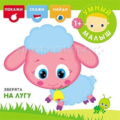 Книжки-игрушки Мозаика-Синтез Книжка Умный малыш Зверята на лугу книжки игрушки мозаика синтез книжка умный малыш зверята в зоопарке