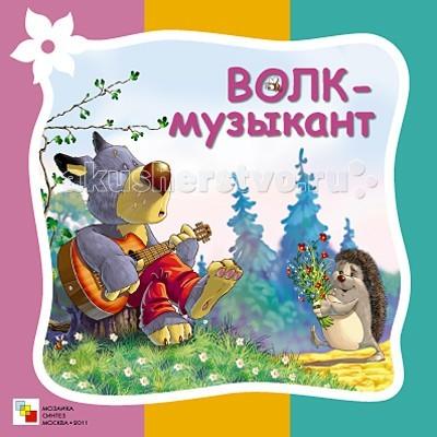 Книжки-картонки Мозаика-Синтез Книжка Стихи про животных. Волк-музыкант обучающая книга мозаика синтез развивающие наклейки для малышей один много мс10355