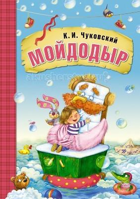 Купить Мозаика-Синтез Любимые сказки К.И. Чуковского Мойдодыр (книга в мягкой обложке) в интернет магазине. Цены, фото, описания, характеристики, отзывы, обзоры