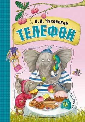 Художественные книги Мозаика kids К. Чуковский Телефон, книга на картоне телефон