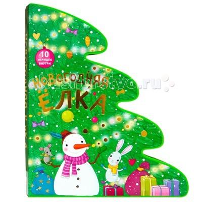 Книжки-игрушки Мозаика-Синтез Новогодняя елка