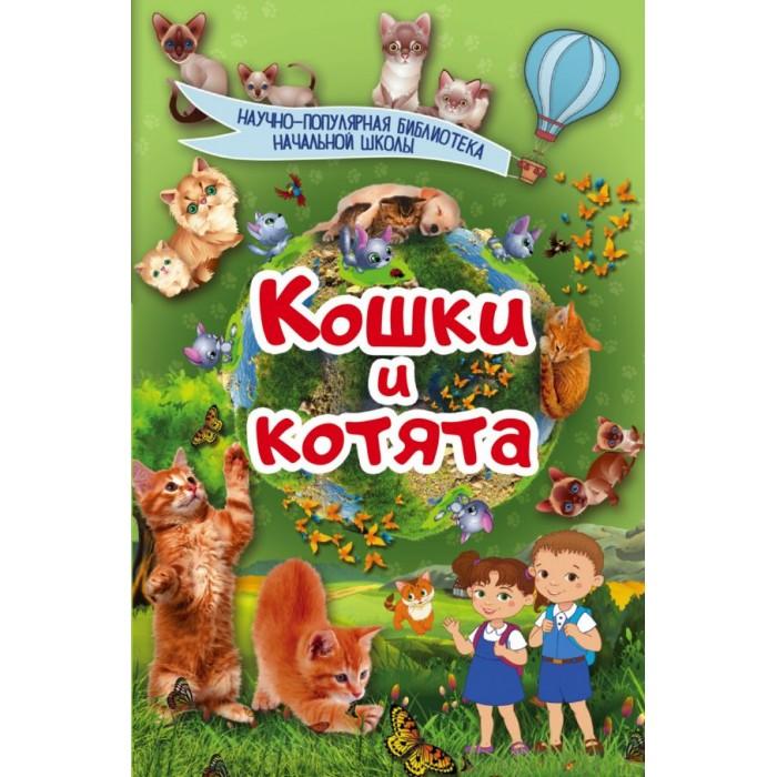 Энциклопедии Издательство АСТ Книга Кошки и котята паркер с кошки и котята