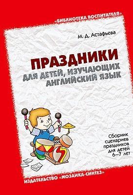 Раннее развитие Мозаика-Синтез Книга Праздники для детей, изучающих английский  язык к буркеева деловой английский язык
