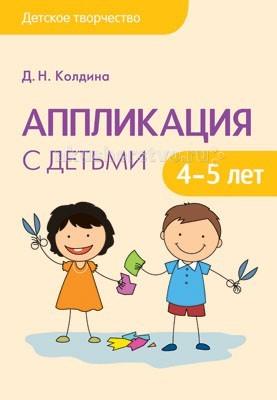 Раннее развитие Мозаика-Синтез Детское творчество. Аппликация с детьми 4-5 лет детские наклейки мозаика синтез кружочки наклей правильно