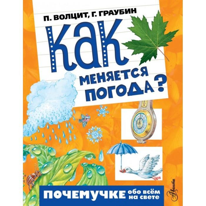 Купить Издательство АСТ Книга Как меняется погода? в интернет магазине. Цены, фото, описания, характеристики, отзывы, обзоры