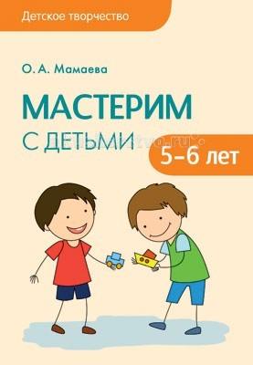 купить Раннее развитие Мозаика-Синтез Детское творчество. Мастерим с детьми 5-6 лет недорого