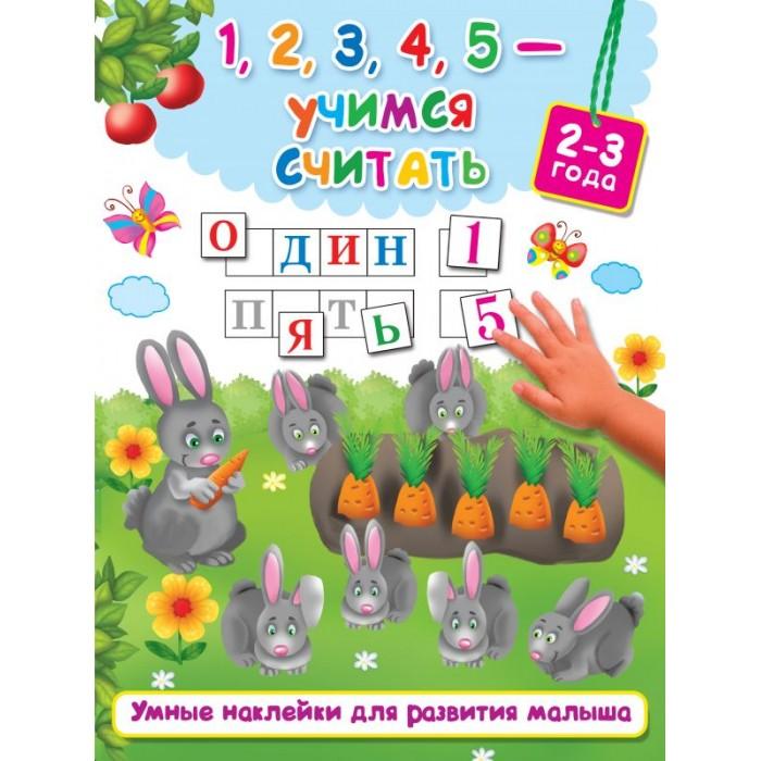 Раннее развитие Издательство АСТ Книга 1,2,3,4,5 - учимся считать раннее развитие издательство аст пишем цифры и учимся считать