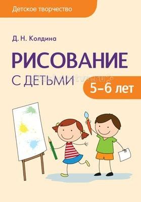 Раннее развитие Мозаика-Синтез Детское творчество. Рисование с детьми 5-6 лет пальчиковое рисование