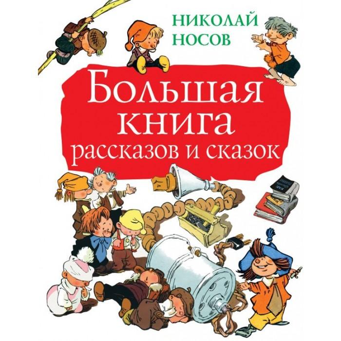 Картинка для Издательство АСТ Большая книга рассказов и сказок