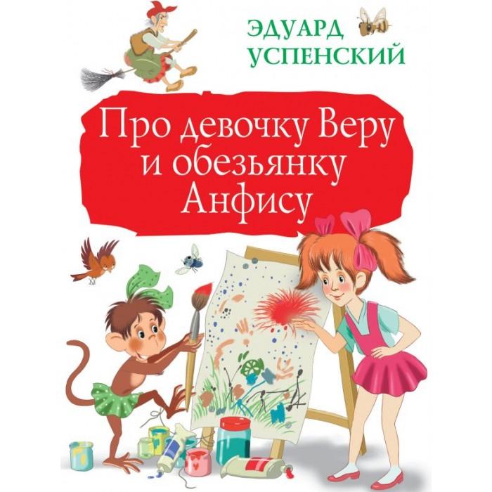 Художественные книги Издательство АСТ Про девочку Веру и обезьянку Анфису
