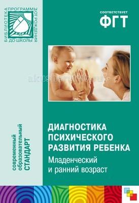 Раннее развитие Мозаика-Синтез Диагностика психического развития ребенка. Младенческий и ранний возраст 0-3 года календарь развития ребенка