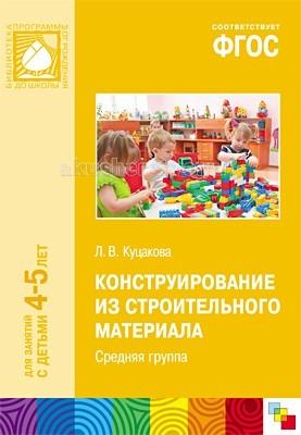 Раннее развитие Мозаика-Синтез Конструирование из строительного материала 4-5 лет Средняя группа детские наклейки мозаика синтез кружочки наклей правильно