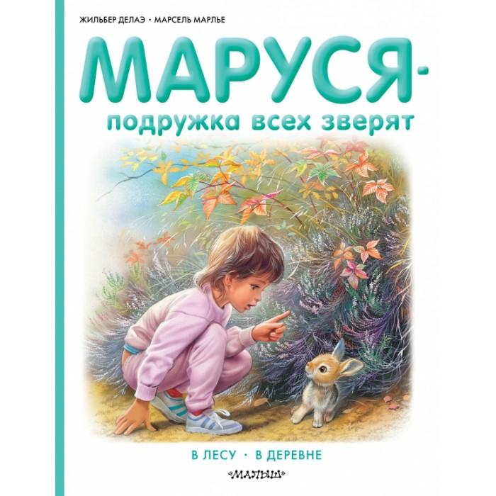 Художественные книги Издательство АСТ Маруся - подружка всех зверят. В лесу. В деревне недорого
