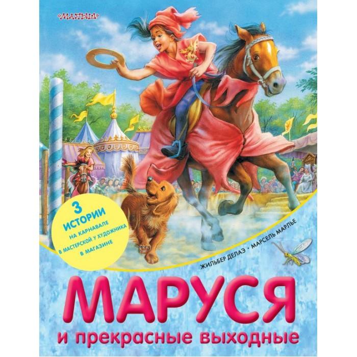 Художественные книги Издательство АСТ Маруся и прекрасные выходные недорого