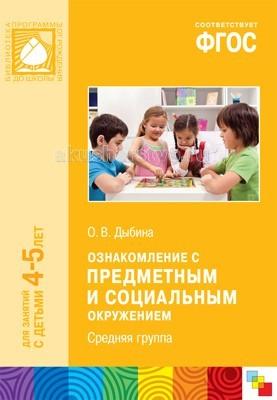 Раннее развитие Мозаика-Синтез Ознакомление с предметным и социальным окружением 4-5 лет Средняя группа детские наклейки мозаика синтез кружочки наклей правильно