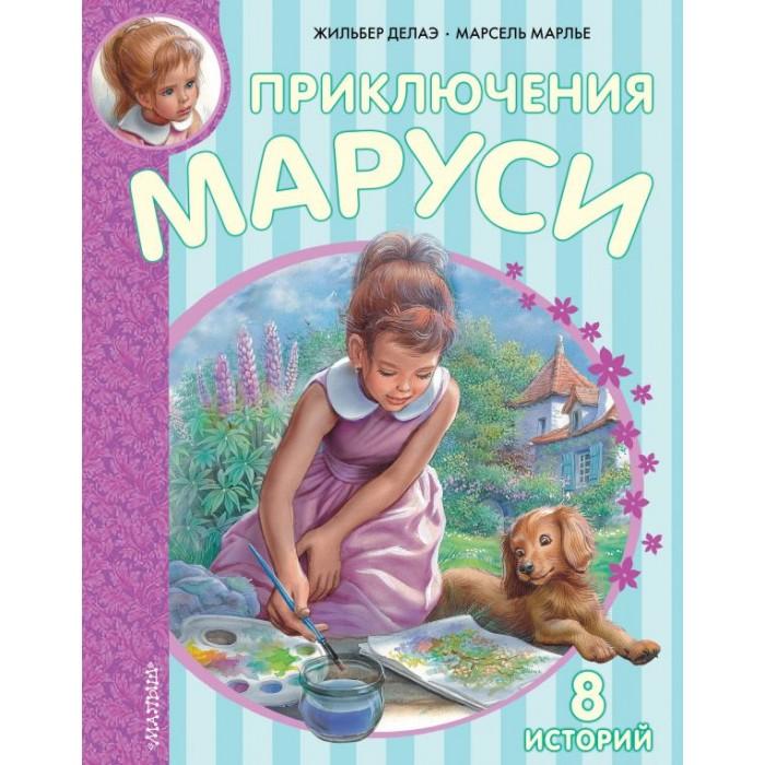 Купить Издательство АСТ Приключения Маруси в интернет магазине. Цены, фото, описания, характеристики, отзывы, обзоры