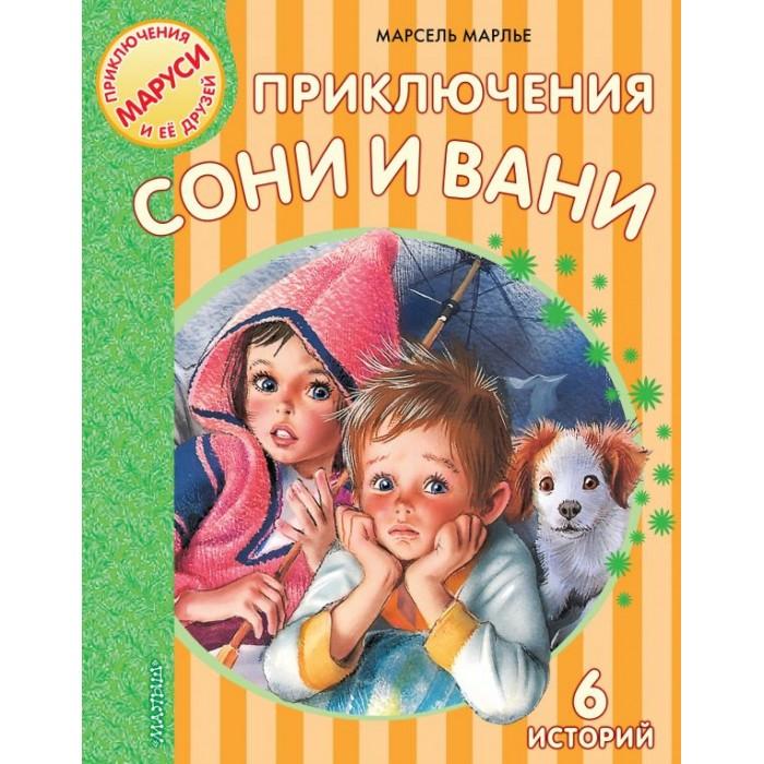 Художественные книги Издательство АСТ Приключения Сони и Вани недорого