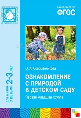 Раннее развитие Мозаика-Синтез Ознакомление с природой в детском саду 2-3 года издательство аст книга для чтения в детском саду младшая группа 3 4 года