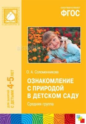 Раннее развитие Мозаика-Синтез Ознакомление с природой в детском саду 4-5 лет Средняя группа издательство аст книга для чтения в детском саду младшая группа 3 4 года