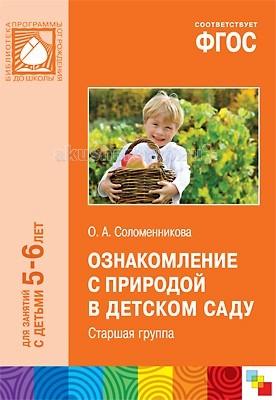 Раннее развитие Мозаика-Синтез Ознакомление с природой в детском саду 5-6 лет Старшая группа консультирование родителей в детском саду возрастные особенности детей