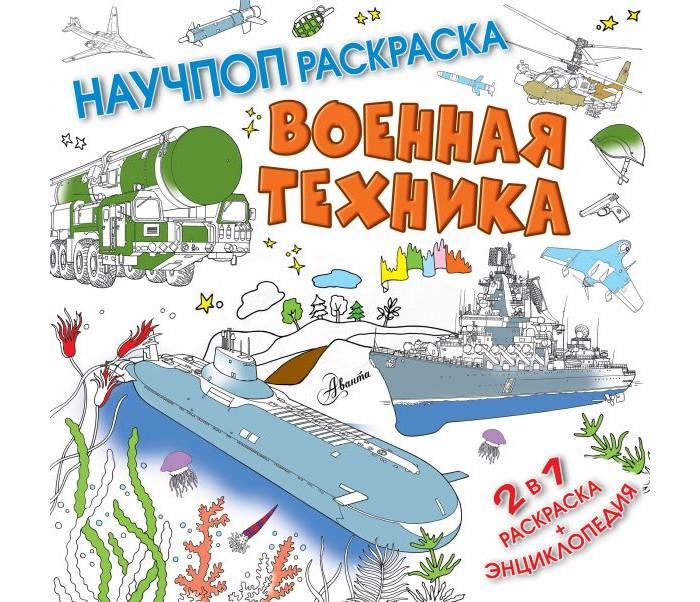Раскраски Издательство АСТ Военная техника