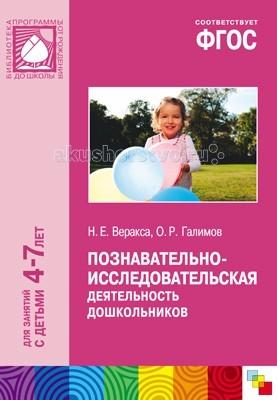 Раннее развитие Мозаика-Синтез Познавательно-исследовательская деятельность дошкольников 4-7 лет