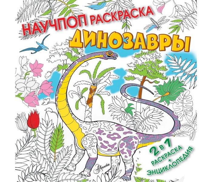Раскраски Издательство АСТ Динозавры энциклопедии издательство аст п волцит книга динозавры