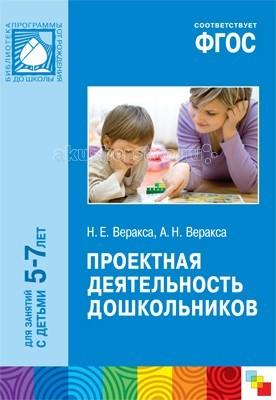 Раннее развитие Мозаика-Синтез Проектная деятельность дошкольников мозаика синтез книга домашние питомцы со звуками